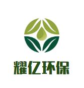 上海耀亿环保科技有限公司