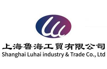 上海鲁海工贸有限公司