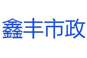 杭州鑫豐市政工程有限公司