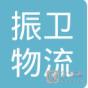 上海振卫物流有限公司