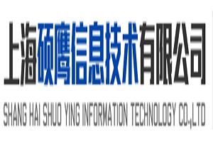 上海硕鹰信息技术有限公司