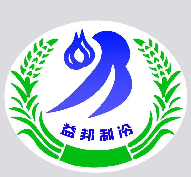 雲南益邦製冷設備有限公司