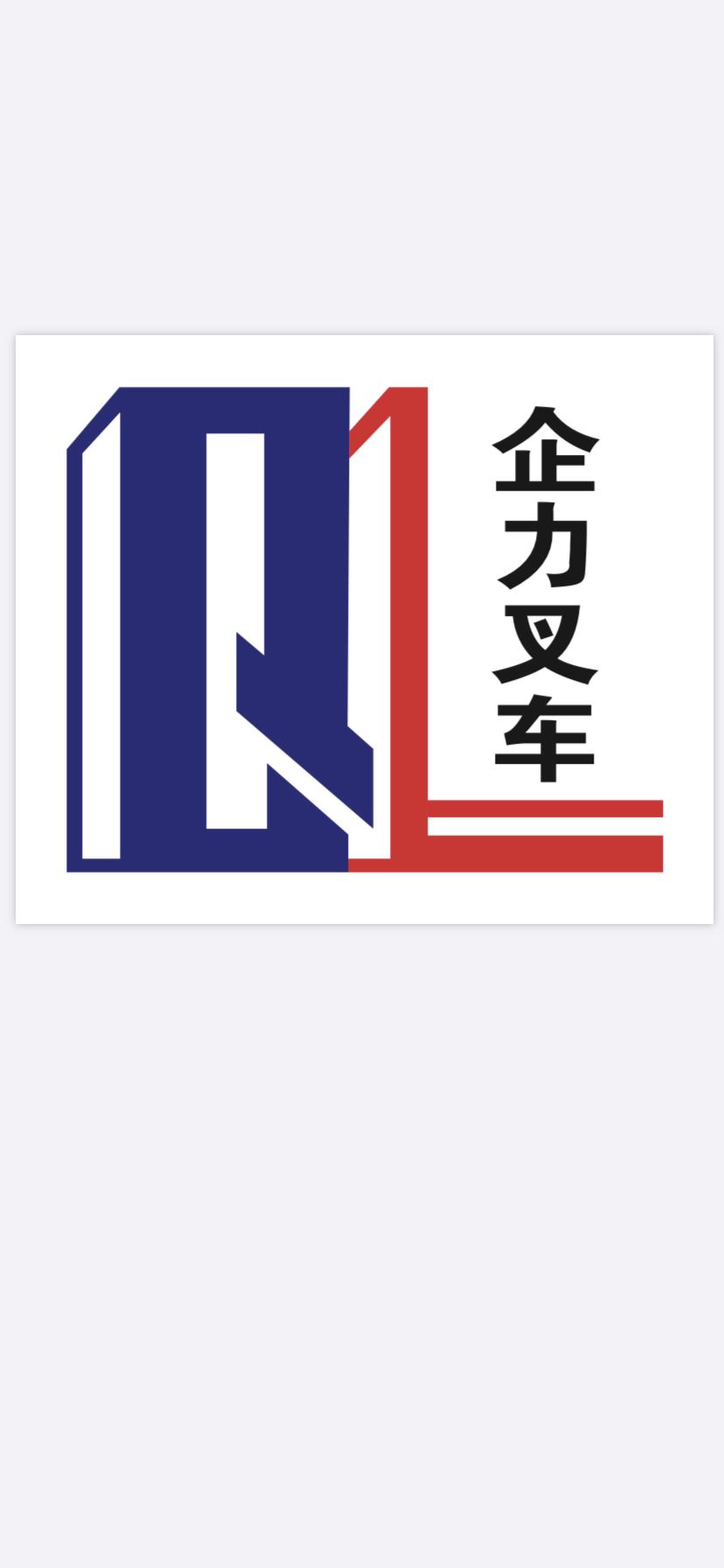 上海企力叉车服务有限公司