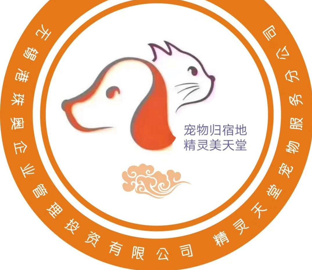 无锡港珠奥企业管理投资有限公司精灵天堂宠物服务分公司