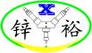 上海锌裕机电设备有限公司