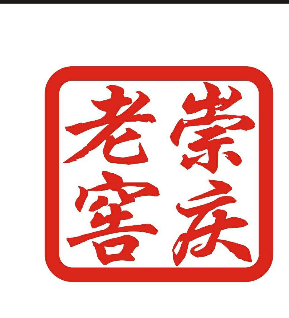 四川崇庆老窖酒业有限公司