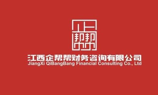 江西企帮帮财务咨询有限公司