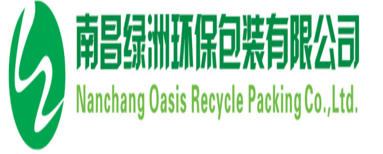 南昌绿洲环保包装有限公司