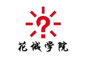广东花城职业培训学院