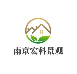 南京宏科景观工程有限公司