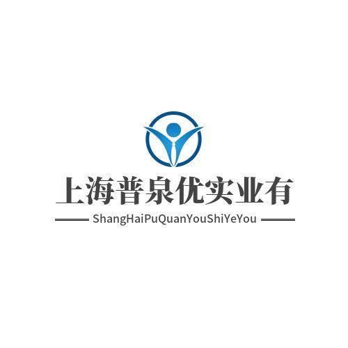 上海普泉优实业有限公司