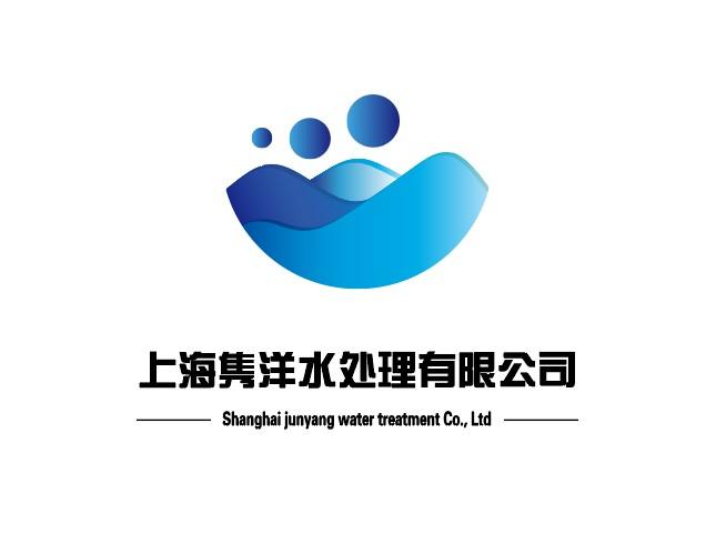 上海隽洋水处理有限公司