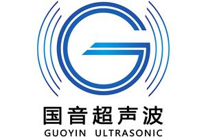 昆山国音超声波工业设备有限公司
