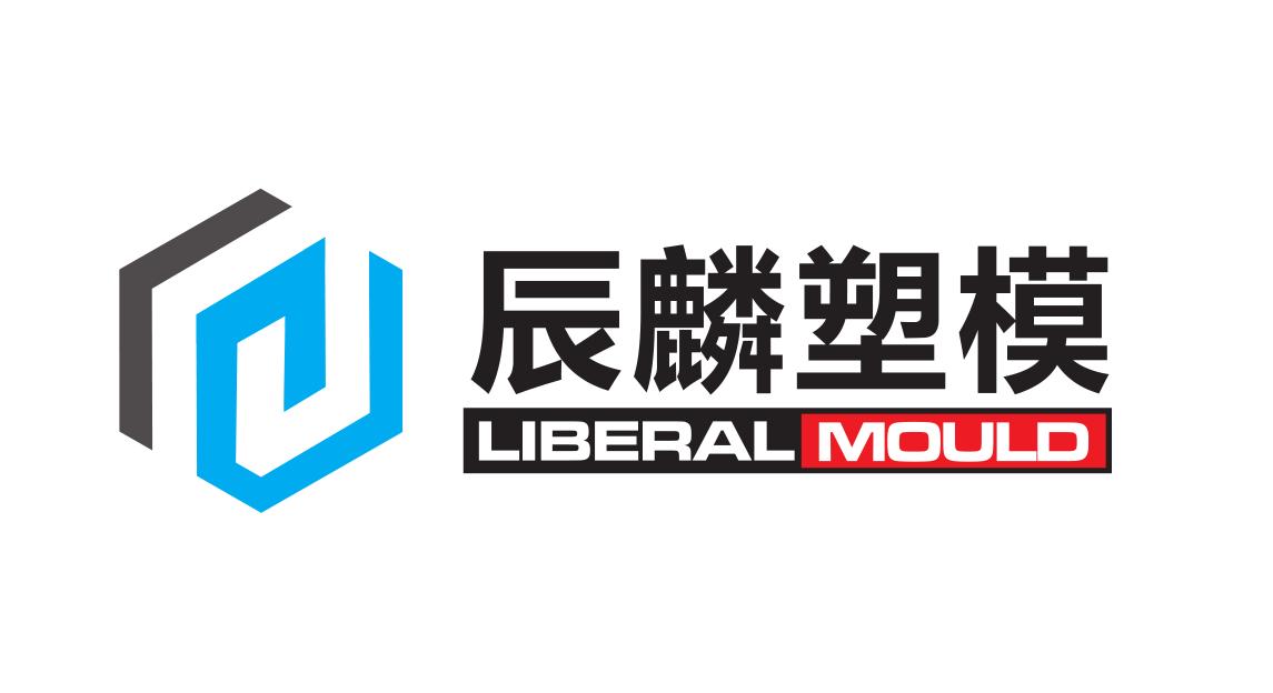 台州辰麟塑模有限公司