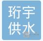 杭州珩宇供水設備有限公司