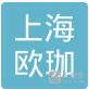 上海歐珈生物科技有限責任公司