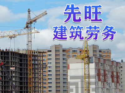 江西先旺建筑劳务有限公司