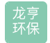 无锡龙亨环保设备有限公司