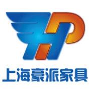 上海豪派办公家具有限公司