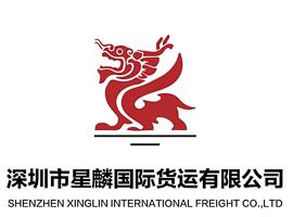 深圳市星麒国际货运有限公司