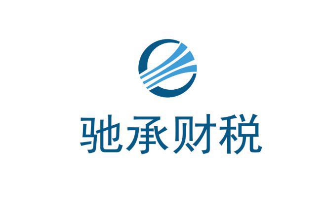 深圳馳承財稅有限公司