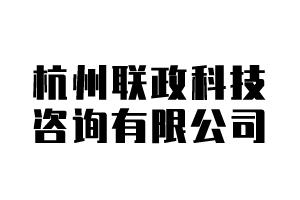 杭州联政科技咨询有限公司