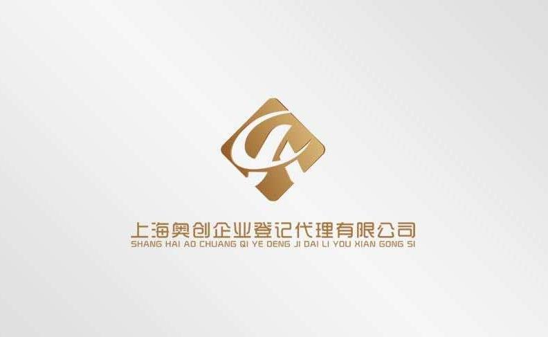 上海奧創企業登記代理有限公司