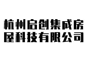 杭州啟創集成房屋科技有限公司