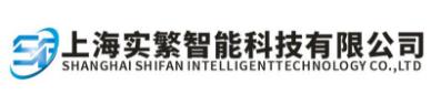 上海实繁智能科技有限公司