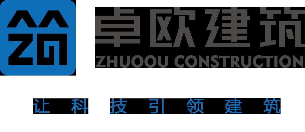 上海卓歐建筑裝飾工程有限公司