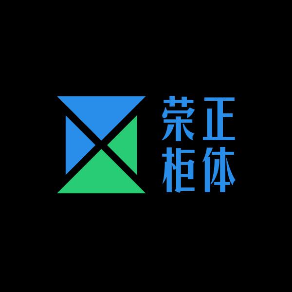 乐清市北白象荣正柜体厂