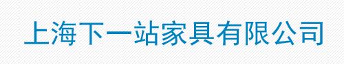 上海下一站家具有限公司