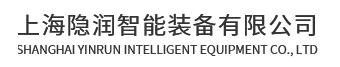 上海隱潤智能裝備有限公司