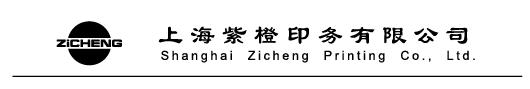 上海紫橙印務有限公司
