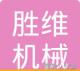 杭州胜维机械科技有限公司