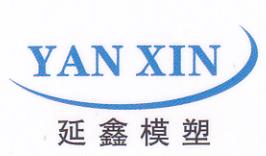 宁波延鑫模塑有限公司
