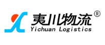 上海夷川物流有限公司