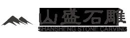 惠安县山盛石材厂