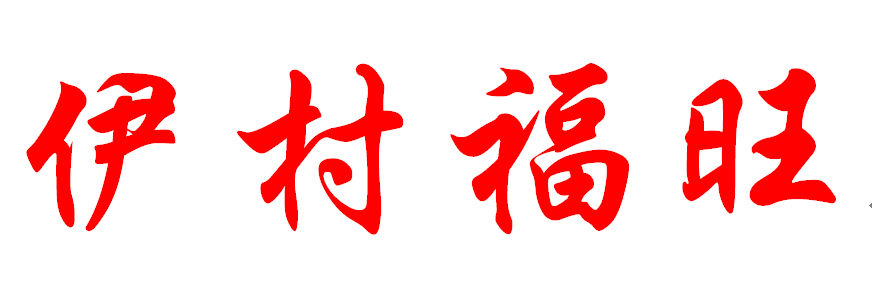 上海伊村福旺木业有限公司