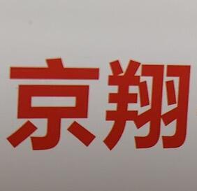 上海京翔机械有限公司