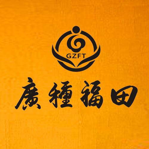 蘇州廣福文化傳播有限公司