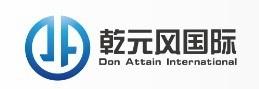 乾元風(上海)國際貿易有限公司