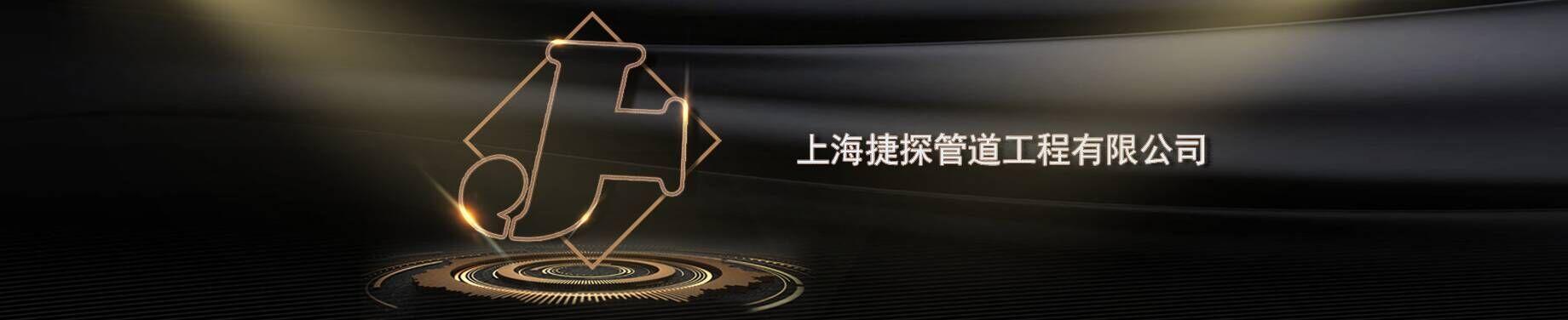 上海捷探管道工程有限公司