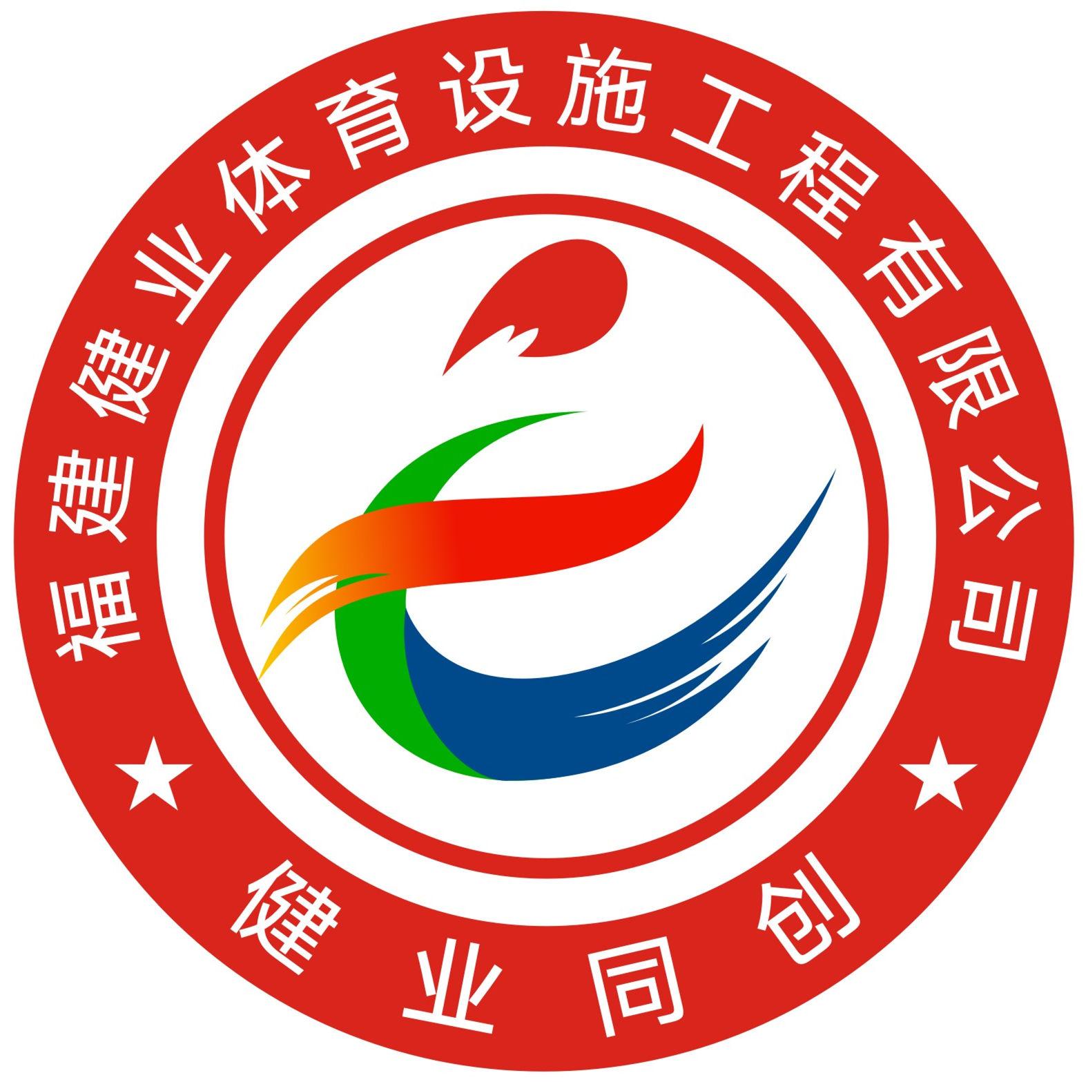 福建健业体育设施工程有限公司