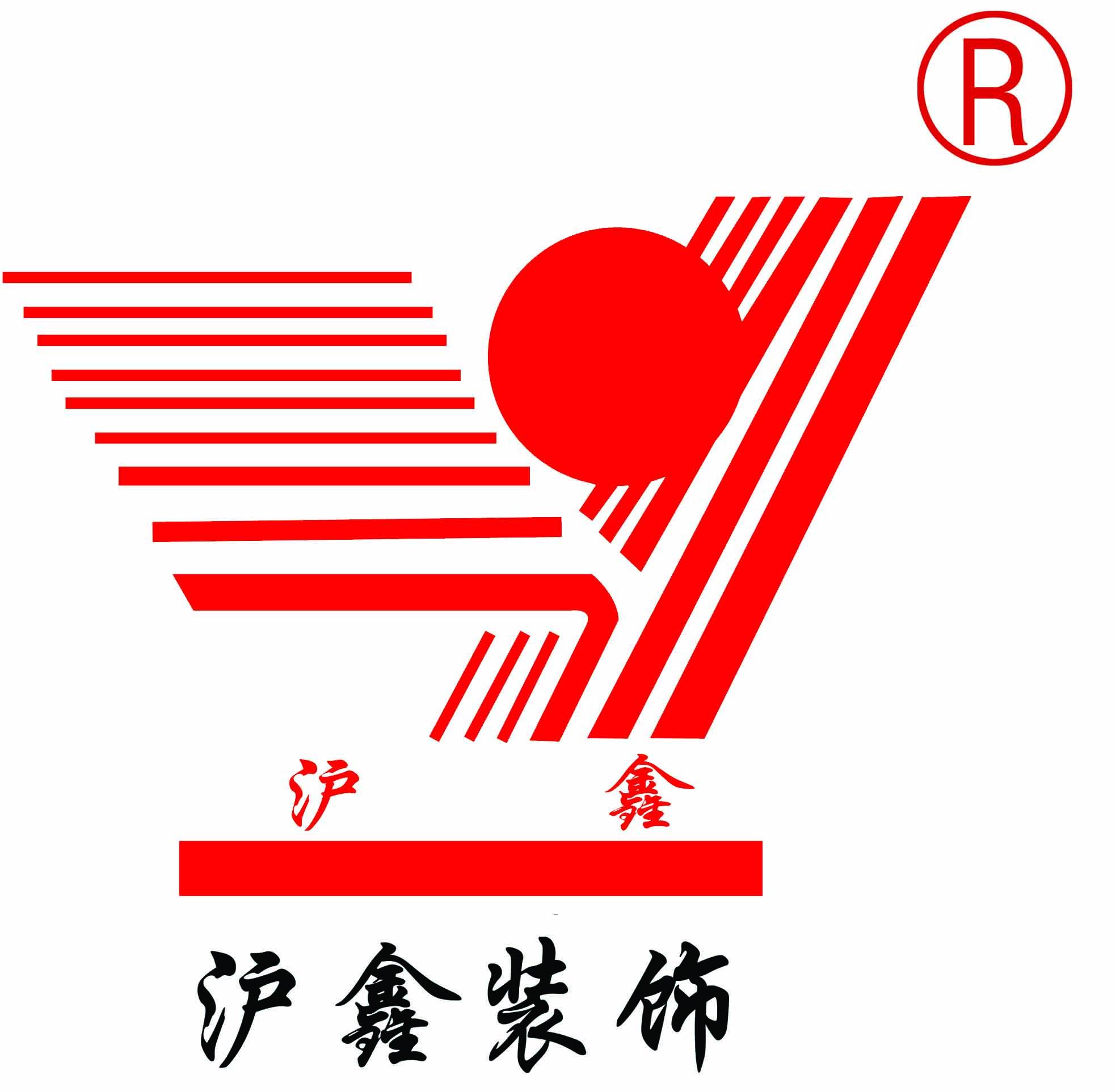滬鑫(上海)建設發展有限公司