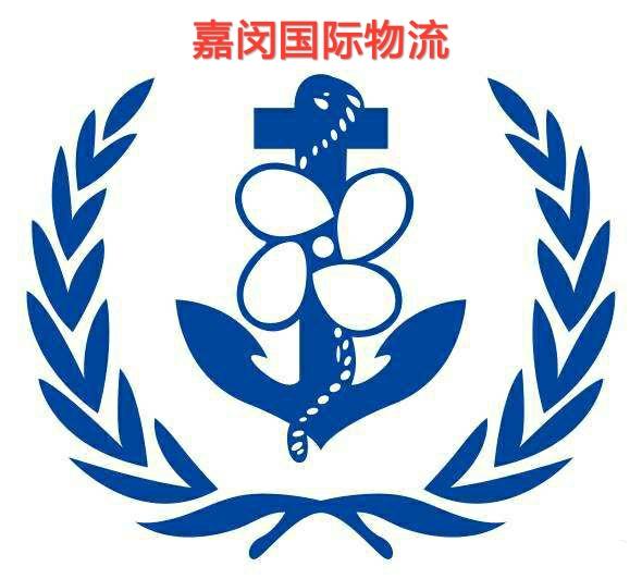 上海嘉閔國際物流有限公司