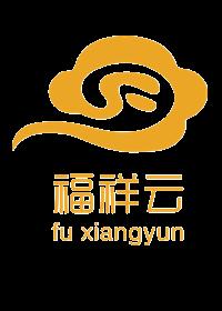 深圳福祥云汽车科技服务有限公司
