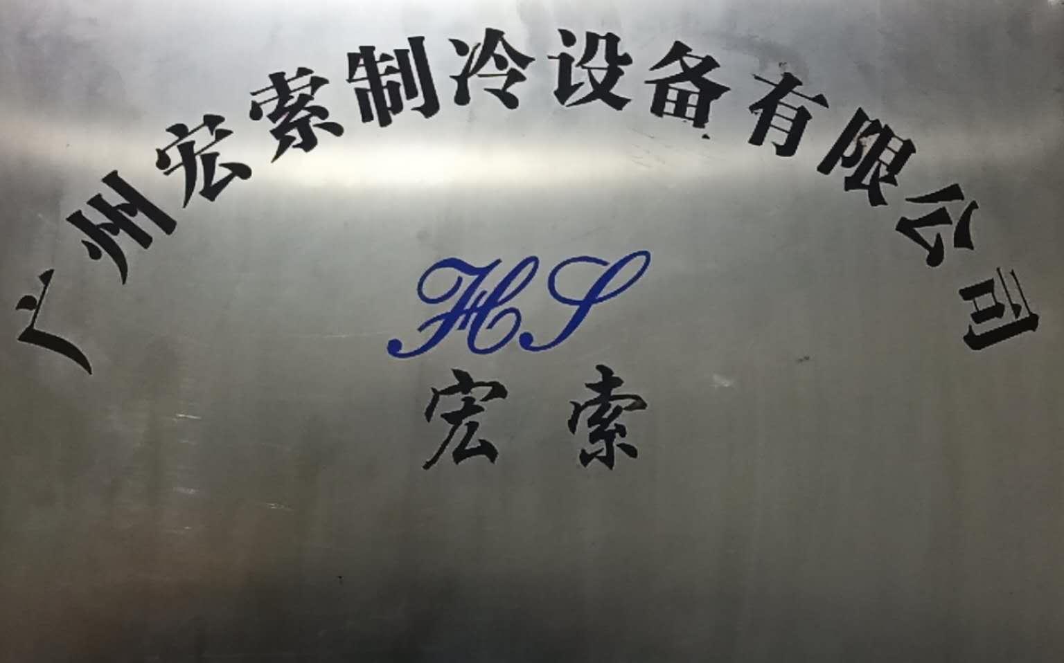 廣州宏索制冷設備有限公司
