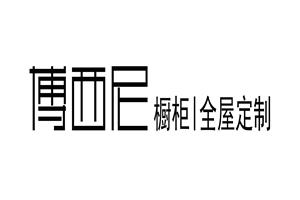 沈陽博西尼商貿有限公司