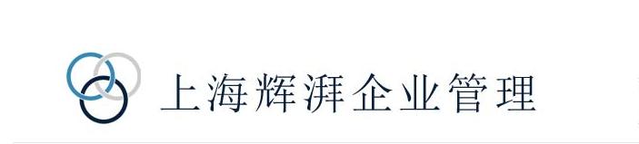 上海輝湃企業管理有限公司